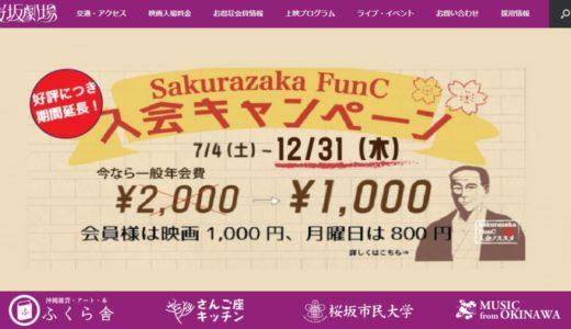 桜坂劇場は60歳以上の料金が割引に