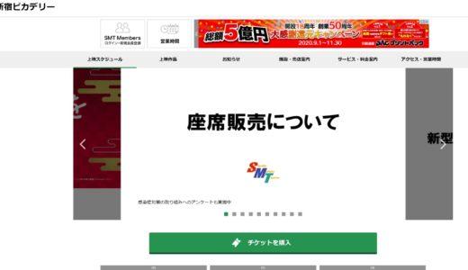 新宿ピカデリーでは60歳以上の方はサービスプライスで料金が1,200円に