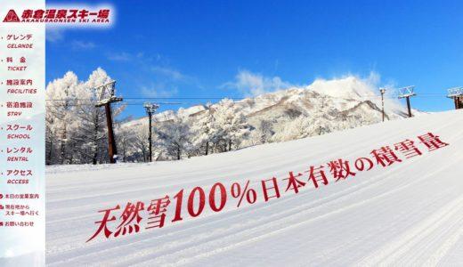 赤倉温泉スキー場では60歳以上ならリフト券料金がお得に