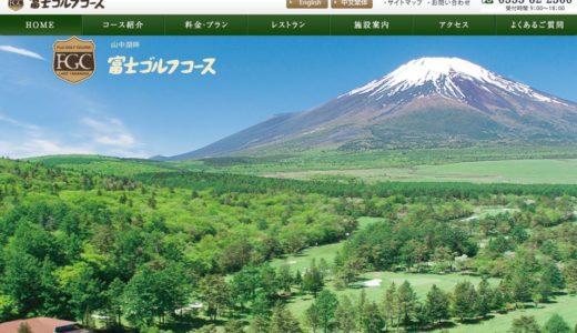 富士ゴルフコースは男性は55歳以上ならプレー料金がお得に