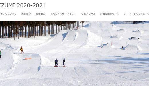 福井和泉スキー場では50歳以上ならリフト券料金がお得に