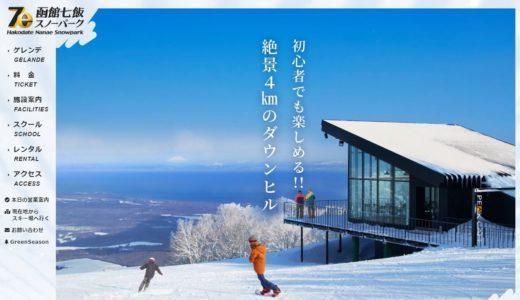 函館七飯スノーパークでは60歳以上ならリフト券料金がお得に