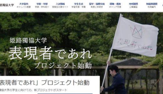 姫路獨協大学は60歳以上なら授業料が割引に