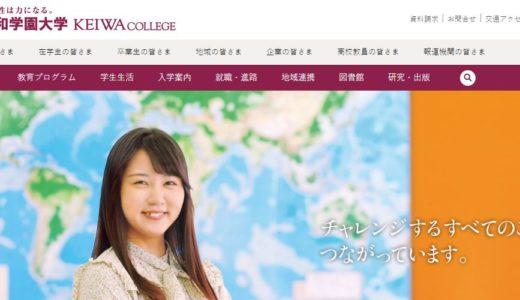 敬和学園大学は55歳以上なら学費がお得に