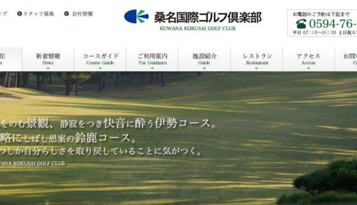 桑名国際ゴルフ倶楽部は60歳以上ならSGC会員の登録料がお得に