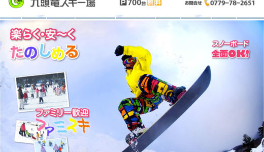 九頭竜スキー場では50歳以上ならリフト券料金がお得に