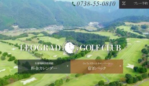 レオグラードゴルフクラブは60歳以上ならプレー料金がお得に