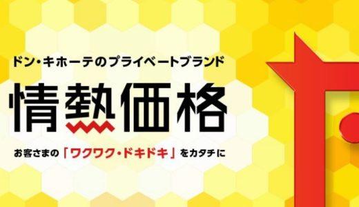 長崎屋は60歳以上なら毎月1日・2日・3日・15日・16日・17日のお買い物がお得に