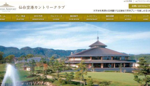 仙台空港カントリークラブは60歳以上ならプレー料金がお得に
