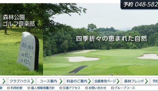 森林公園ゴルフ倶楽部は60歳以上ならプレー料金がお得に