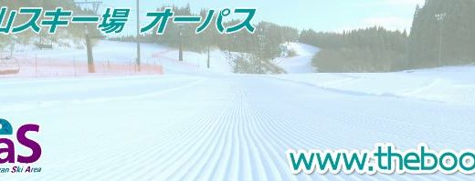 太平山スキー場オーパスでは60歳以上のリフト券料金がお得に