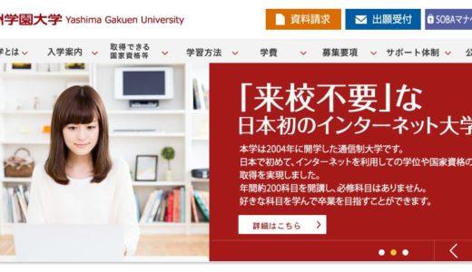 八洲学園大学は50歳以上なら授業料が割引に
