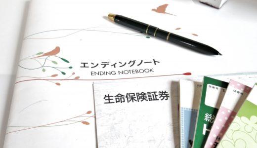 エンディングノートはいつから書く?年代別の書くべき内容と一緒に紹介