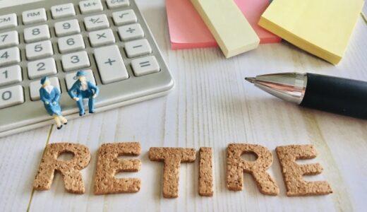 何歳で定年退職する?自社制度の調べ方と各企業の定年年齢の割合を確認