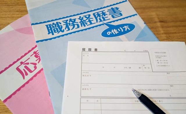 履歴書と職務経歴書などの書類